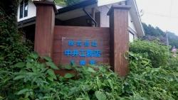 中井工務店寮1
