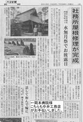 丹波新聞記事