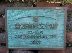 登録文化財銘盤