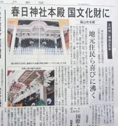 神戸新聞記事 写真版
