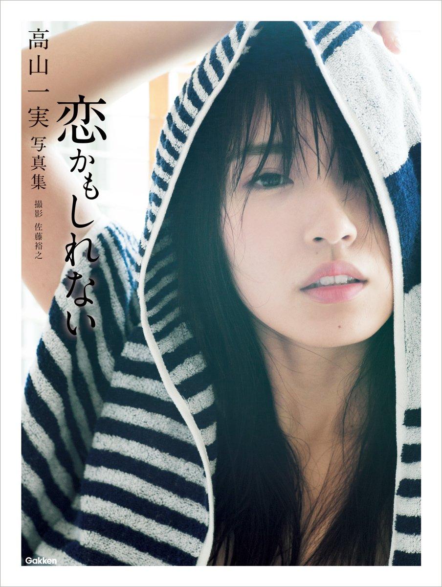乃木坂46高山一実ファーストソロ写真集「恋かもしれない」