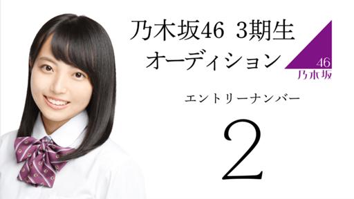木坂46 第3期候補生 エントリーナンバー2番