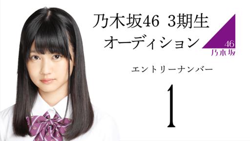 木坂46 第3期候補生 エントリーナンバー1番