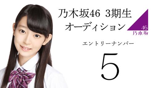 木坂46 第3期候補生 エントリーナンバー5番