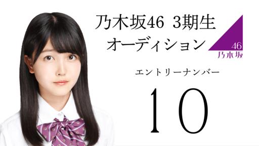 木坂46 第3期候補生 エントリーナンバー10番