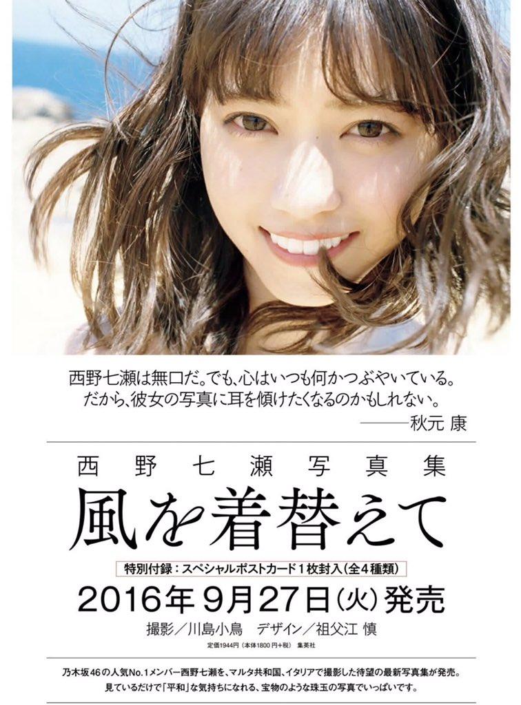 乃木坂46西野七瀬セカンド写真集『風を着替えて』