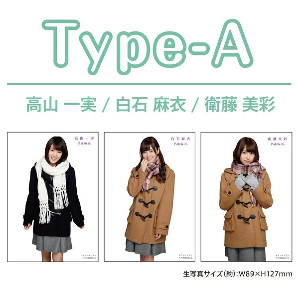 乃木坂46nanacoカード2 高山一実/白石麻衣/衛藤美彩