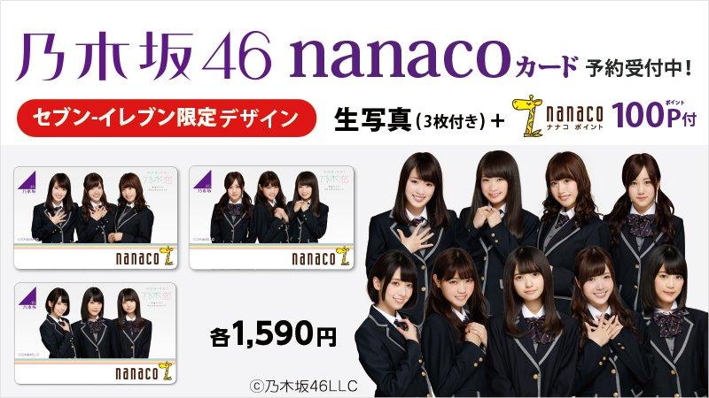 乃木坂46nanacoカード