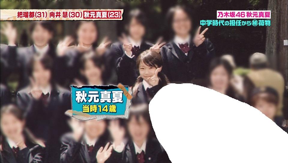乃木坂46秋元真夏の14歳当時の写真