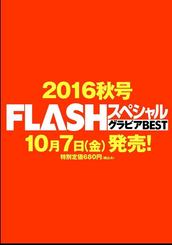 FLASHスペシャル グラビアBEST2016秋号