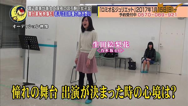 生田絵梨花 オーディション