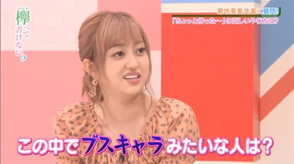 菊地亜美 欅って、書けない?
