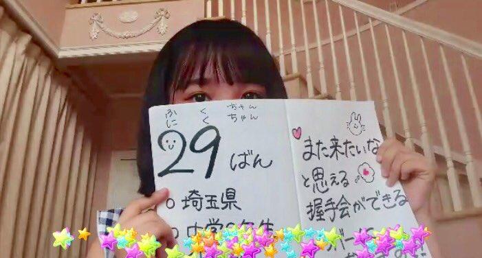 AKB48第16期受験生29番