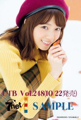 UTB Vol.248 西野七瀬ポストカード セブンネット