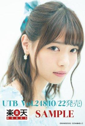 UTB Vol.248 西野七瀬ポストカード 楽天ブックス