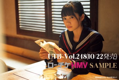 UTB Vol.248 寺田蘭世ポストカード