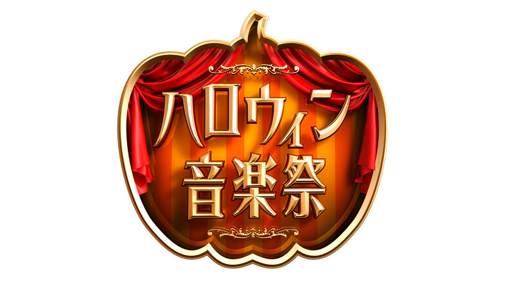 TBS ハロウィン音楽祭