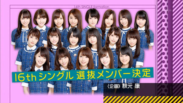 乃木坂46 16thフォーメーション