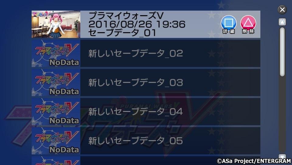 プラマイV_ゲーム画面6