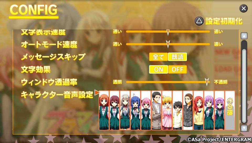 プラマイV_ゲーム画面9