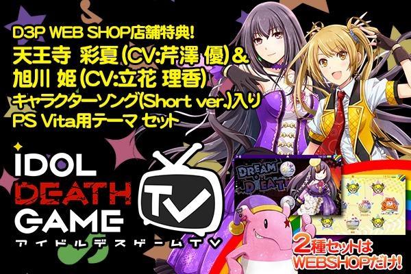 アイドルデスゲームTV_D3P特典