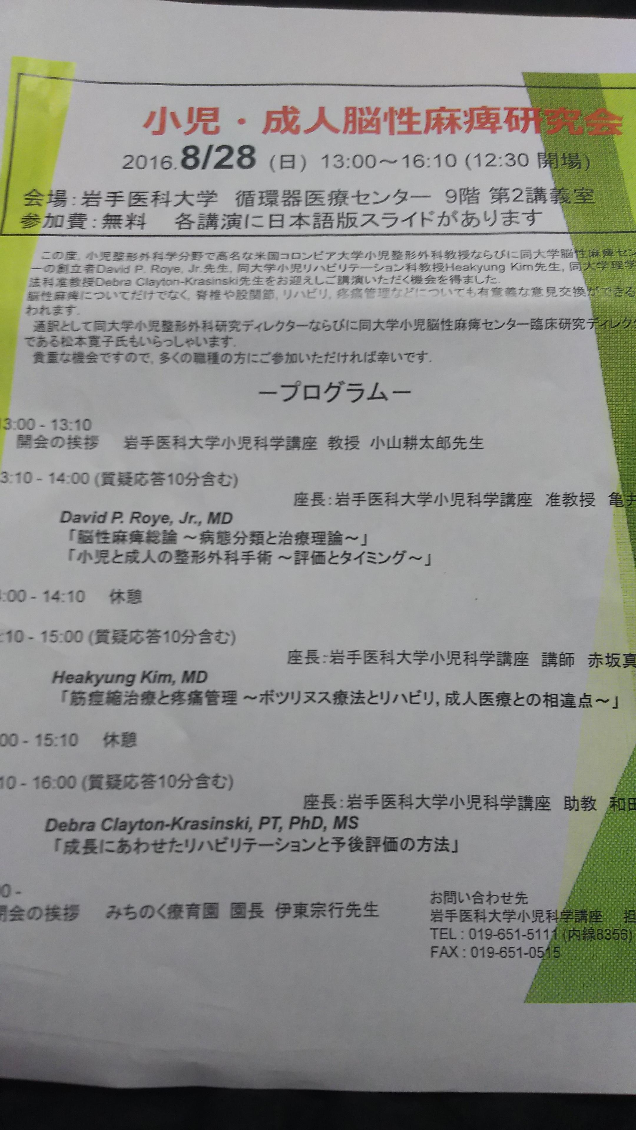 講習会のプログラム