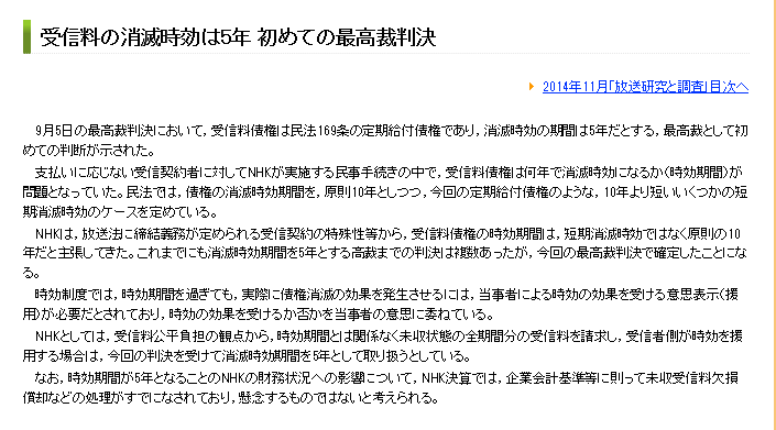 NHK時効見解