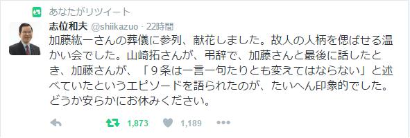 加藤紘一氏(志位)