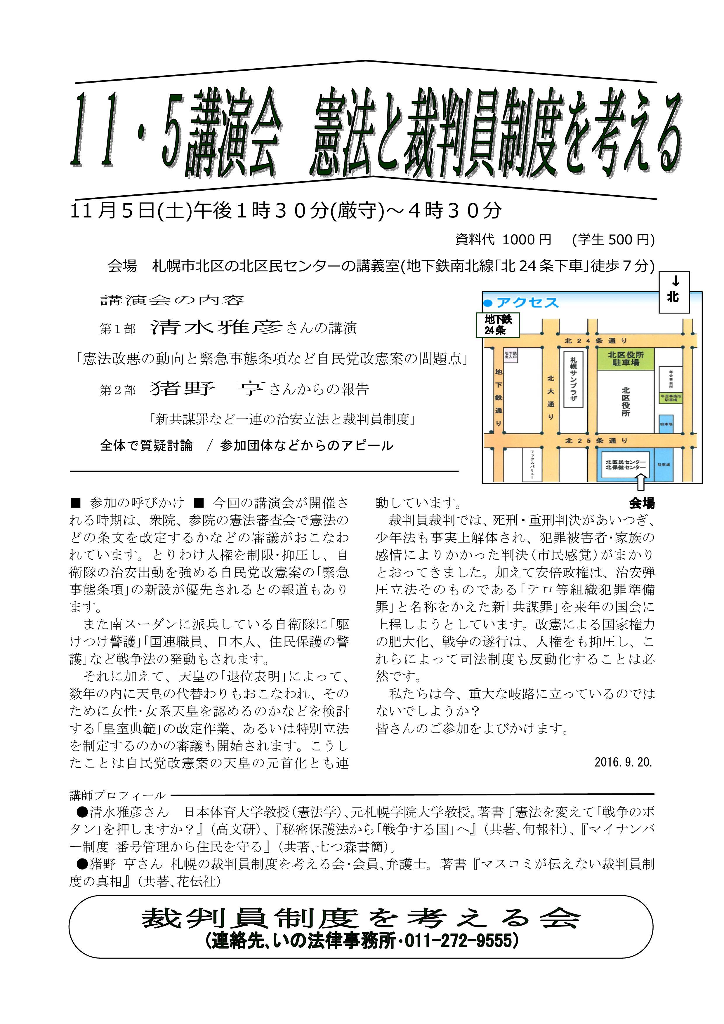 Microsoft Word - 裁判員講演会