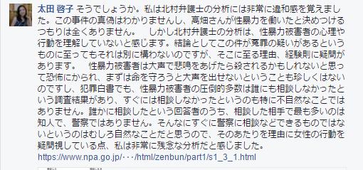 太田啓子フェイスブックコメント