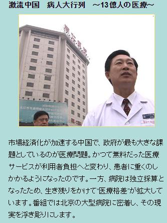 中国13億人の医療