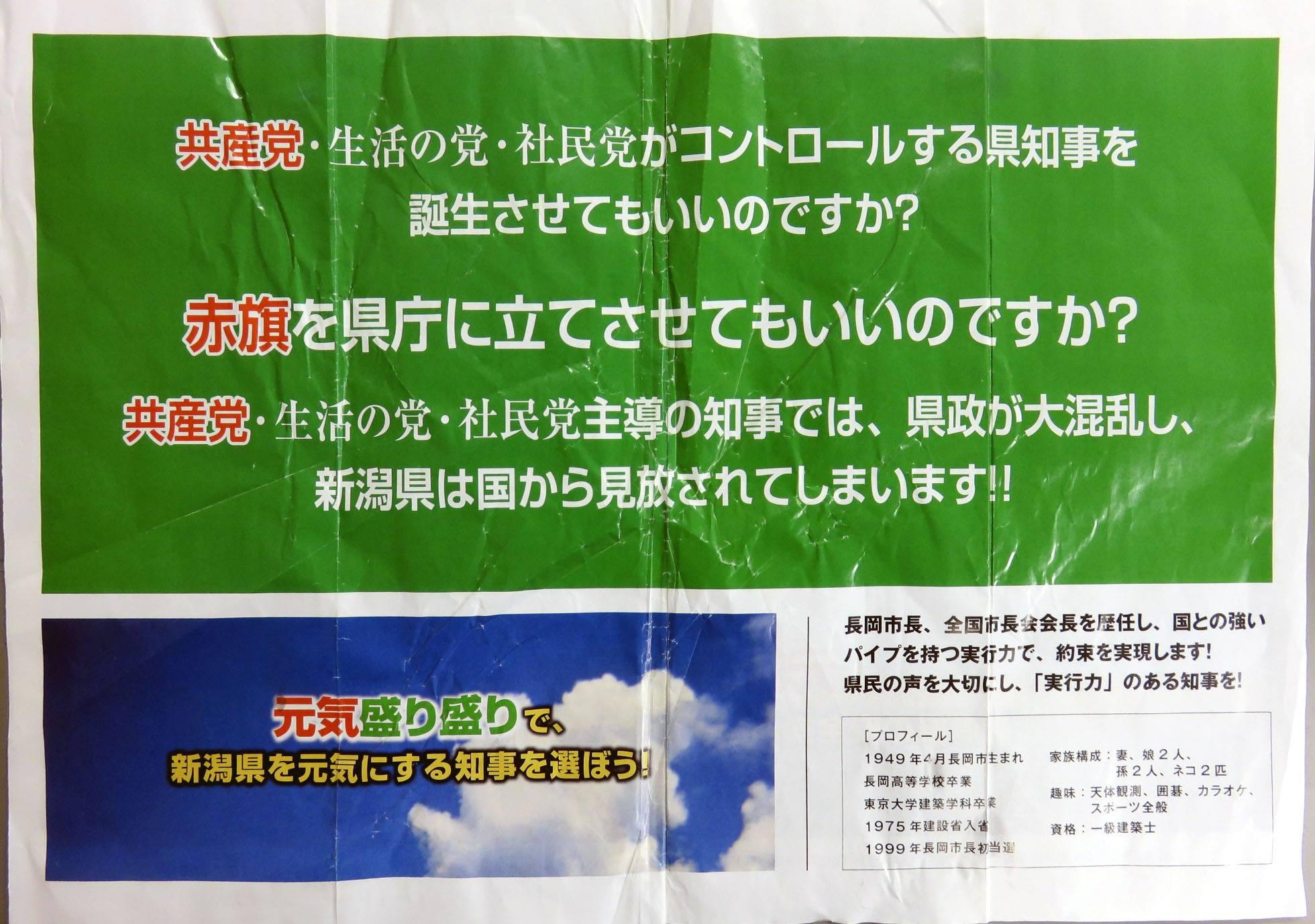 新潟県庁に赤旗が立つ