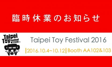 TTF 2016_10-01