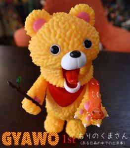 gyawo-1st-gyawooo.jpg