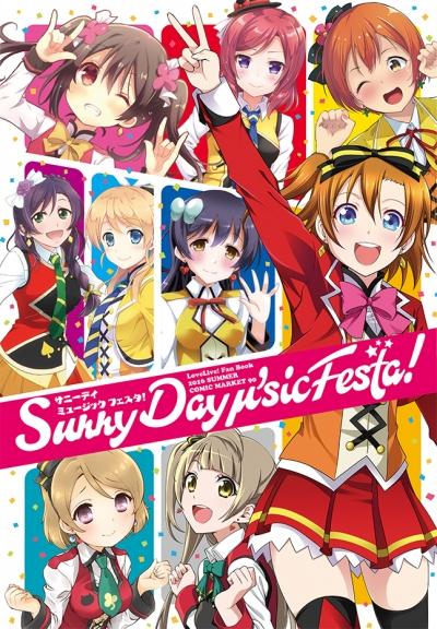Sunny-Day-μ'sic-Festa!_h1
