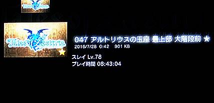 blog20160802b.jpg