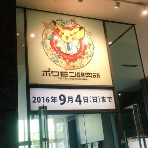 ポケモン研究所①
