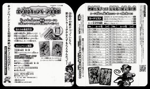 神羅万象チョコ 幻双龍の秘宝 第1弾 内台紙