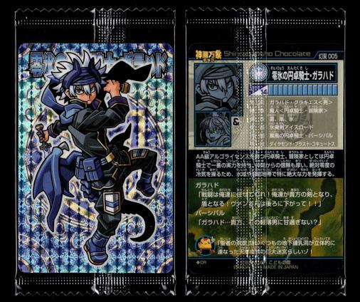 神羅万象チョコ 幻双竜の秘宝 幻双 005 零氷の円卓騎士・ガラハド