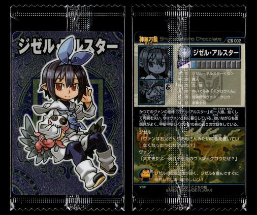 神羅万象チョコ 幻双竜の秘宝 幻双 002 ジゼル・アルスター