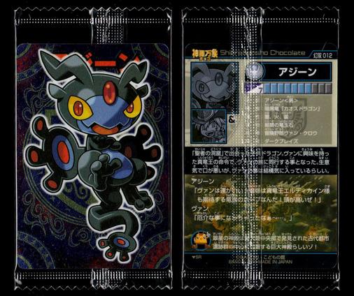 神羅万象チョコ 幻双竜の秘宝 幻双 012 アジーン