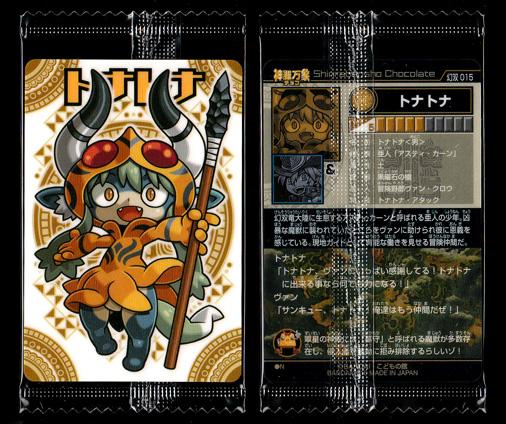 神羅万象チョコ 幻双竜の秘宝 幻双 015 トナトナ
