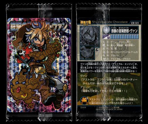 神羅万象チョコ 幻双竜の秘宝 幻双 023G 鉄腕の冒険野郎・ヴァン