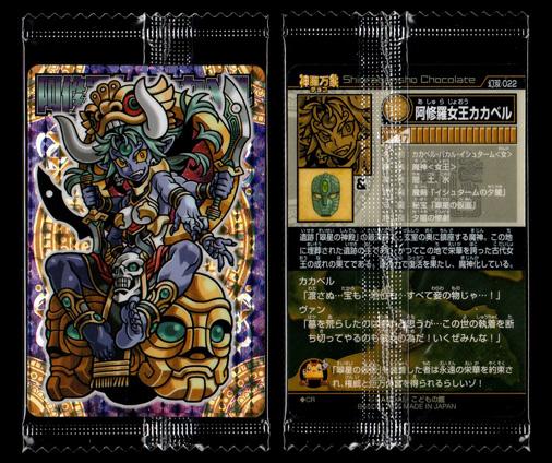 神羅万象チョコ 幻双竜の秘宝 幻双 022 阿修羅女王カカベル