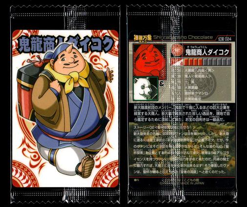 神羅万象チョコ 幻双竜の秘宝 幻双 024 鬼龍商人ダイコク