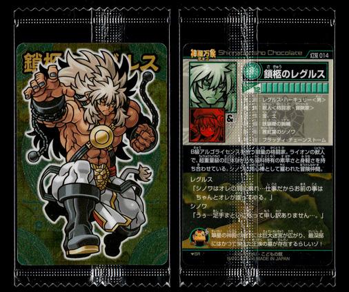 神羅万象チョコ 幻双竜の秘宝 幻双 014 鎖柩のレグルス