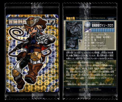 神羅万象チョコ 幻双竜の秘宝 幻双 001 冒険野郎ヴァン・クロウ