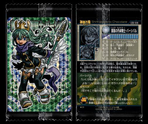 神羅万象チョコ 幻双竜の秘宝 幻双 006 薫風の円卓騎士・パーシバル