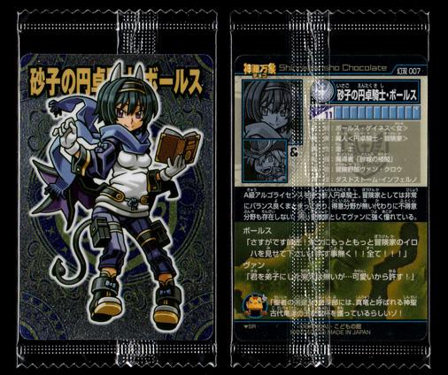 神羅万象チョコ 幻双竜の秘宝 幻双 007 砂子の円卓騎士・ボールス