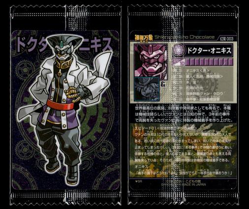 神羅万象チョコ 幻双竜の秘宝 幻双 003 ドクター・オニキス